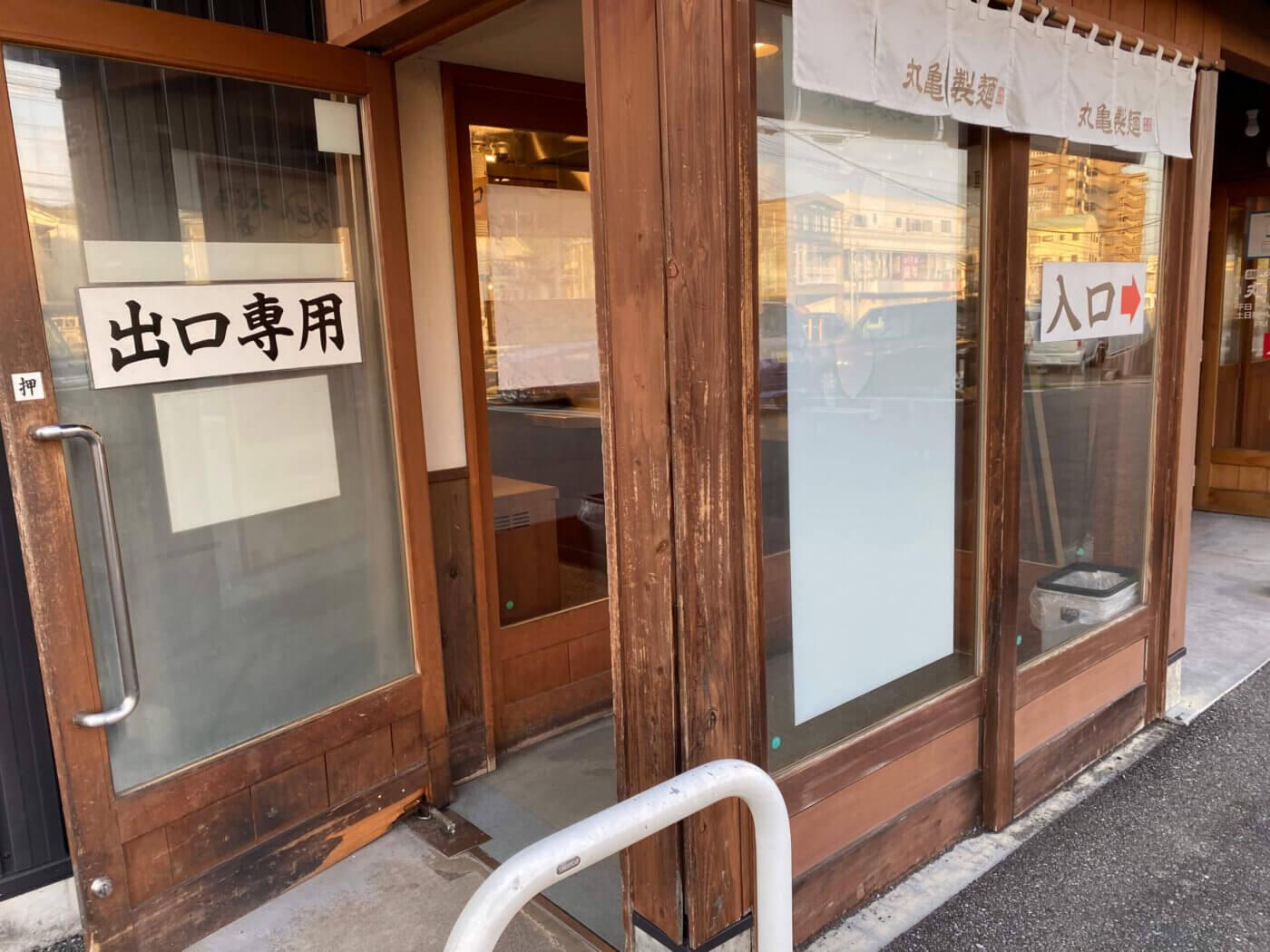 丸亀製麺 店舗出口