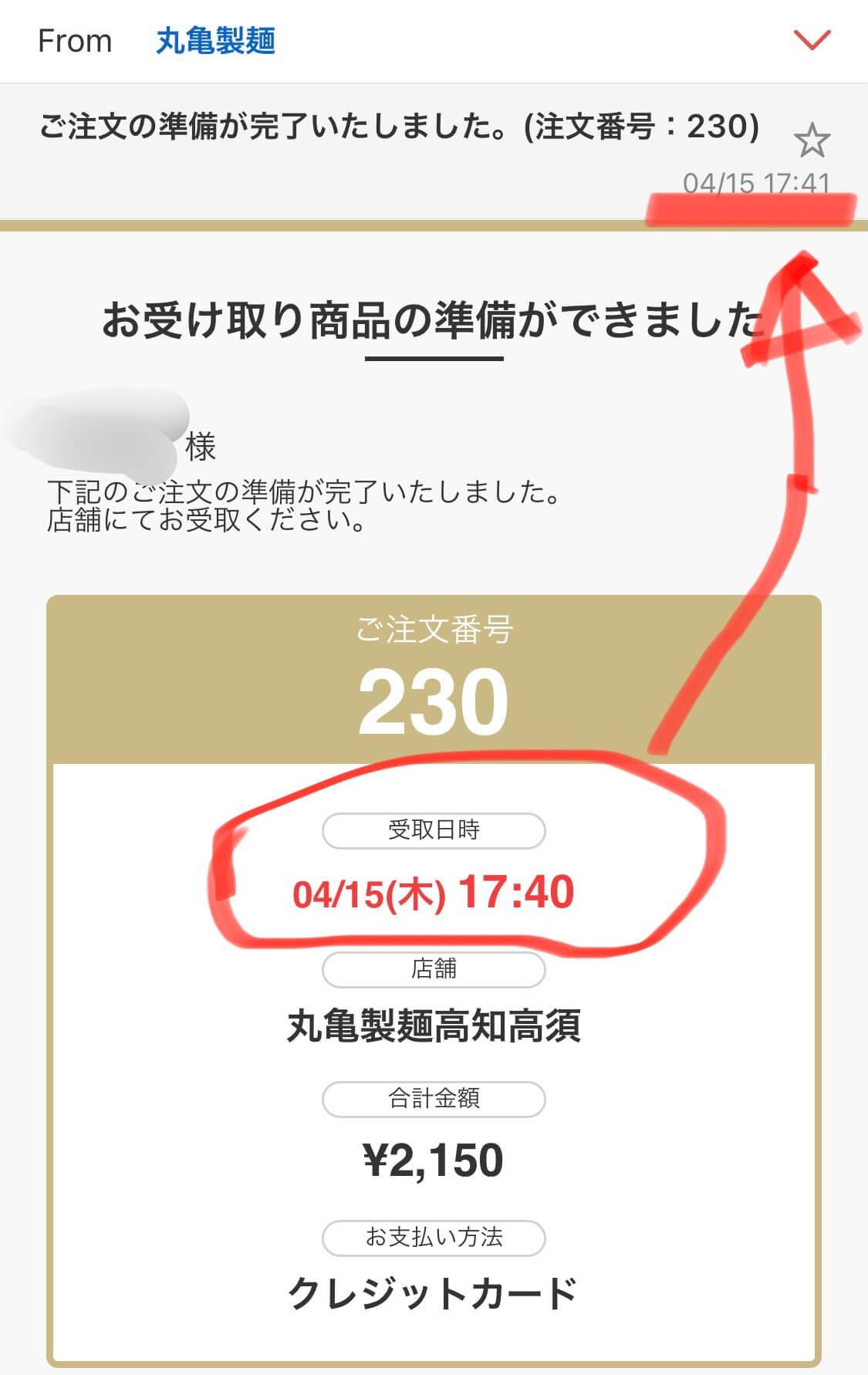 丸亀製麺 モバイルオーダー注文品が完成したことを知らせるメール画面