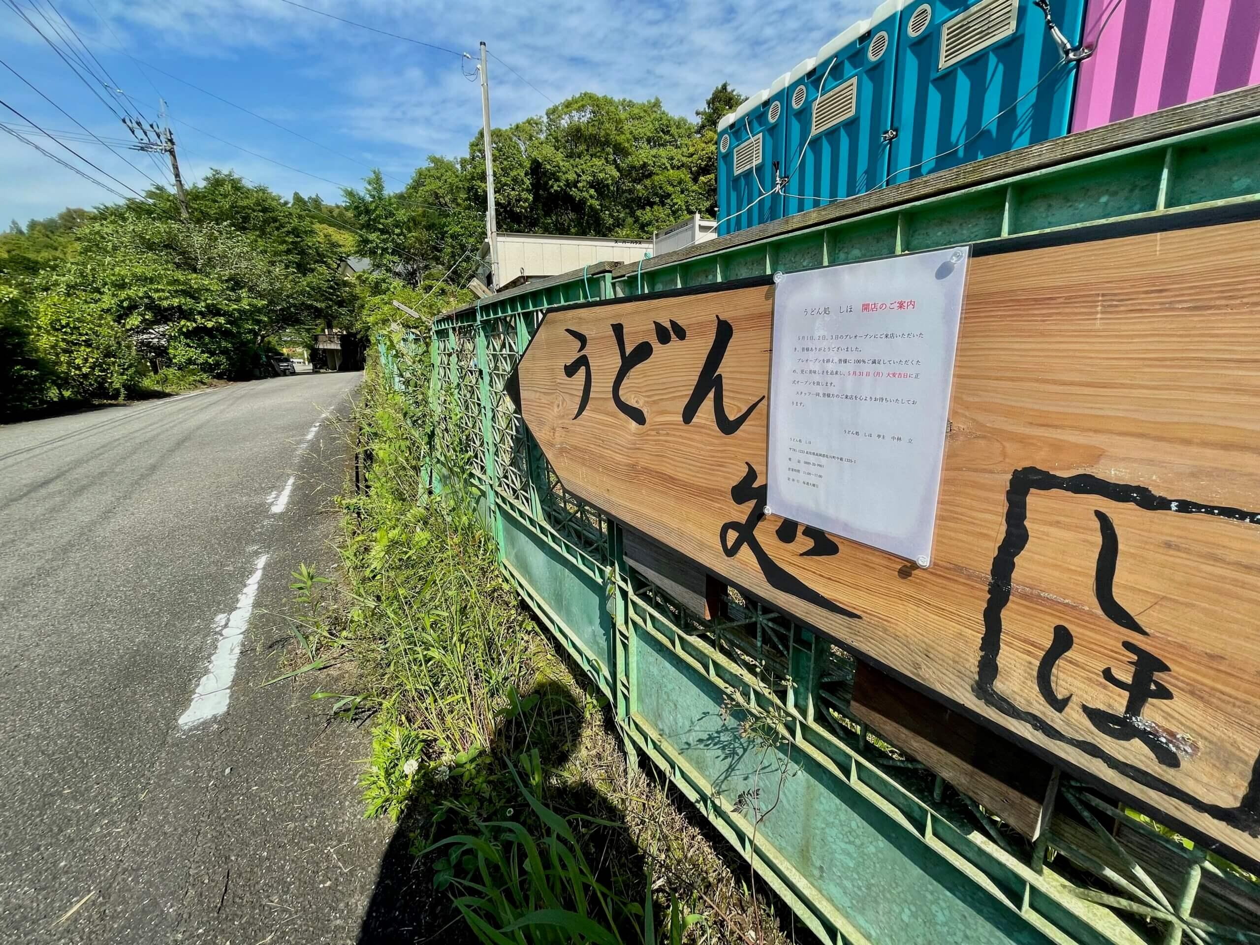 国道494号線 龍王公園(タコ公園)前にあるうどん処しほの看板